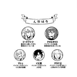 【春コミ新刊・ジクゲオカフェパロ本】ベイヤードへようこそ!