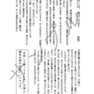 【予約】歴史創作アンソロ第8弾「あまさら」