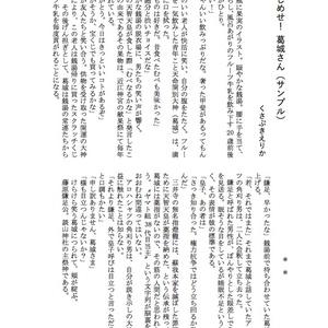 中大兄アンソロ第3弾『Wonder Zone』