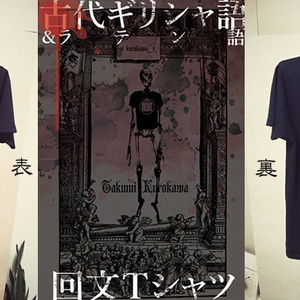 【S】古代ギリシャ語・ラテン語回文Tシャツ
