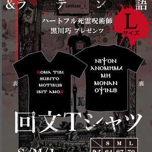【L】古代ギリシャ語・ラテン語回文Tシャツ