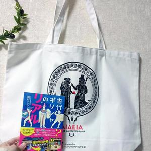 ハデス&ペルセポネ トートバッグ【通常版】