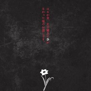 パンフレット+記念アンソロジー【古代ギリシャナイトΕ<ハデス冥界祭>】