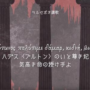 【楽曲データ】ハデス讃歌+ペルセポネ讃歌(歌詞カード付き)