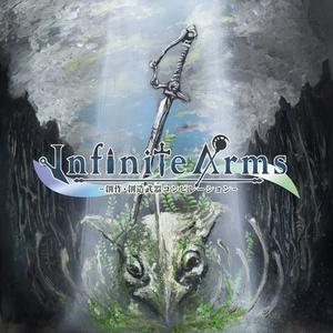 創作・創造武器コンピレーション「Infinite Arms」