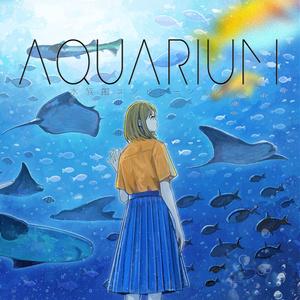 AQUARIUM -水族館コンピレーション- ダウンロード版
