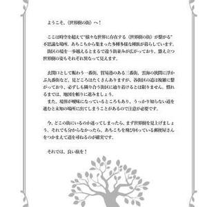 《世界樹の街》の歩き方 ~一番街編~(あんしんBOOTHパックでお届け)