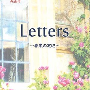 Letters ~春嵐の窓辺~(クリックポストでお届け)