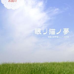 眠リ猫ノ夢(クリックポストでお届け)