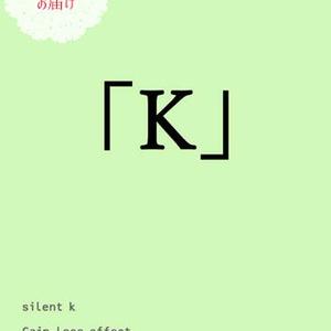「K」(クリックポストでお届け)