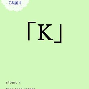 「K」(あんしんBOOTHパックでお届け)