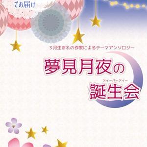 夢見月夜の誕生会 ~3月生まれの作家によるテーマアンソロジー~(あんしんBOOTHパックでお届け)