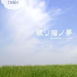 眠リ猫ノ夢(あんしんBOOTHパックでお届け)