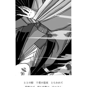 カケラ Vol.05(あんしんBOOTHパックでお届け)