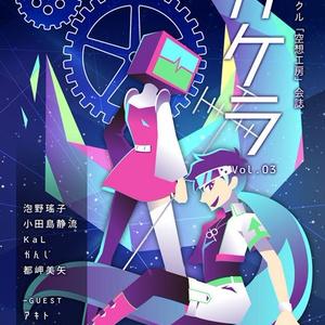 カケラ Vol.03(あんしんBOOTHパックでお届け)