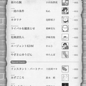 カケラ Vol.02(クリックポストでお届け)