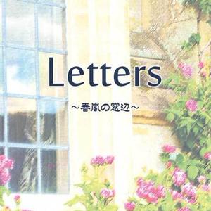 Letters ~春嵐の窓辺~