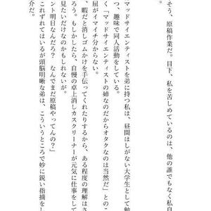 午後五時の呟き 小田島静流 誤字短編集(あんしんBOOTHパックでお届け)
