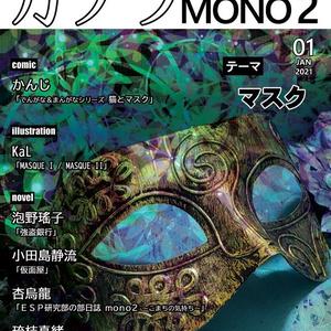 カケラ MONO 2(あんしんBOOTHパックでお届け)