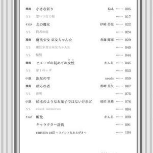 でんたま! ~伝説の卵神官シリーズ公式アンソロジー~(あんしんBOOTHパックでお届け)