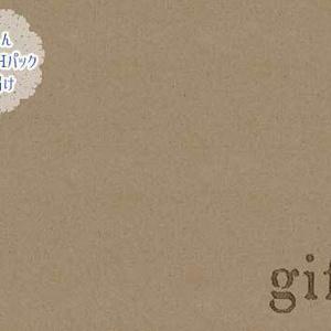 gift(あんしんBOOTHパックでお届け)