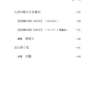垂れ耳エルフと世界樹の街 ~人形の眠りと目覚め~(クリックポストでお届け)