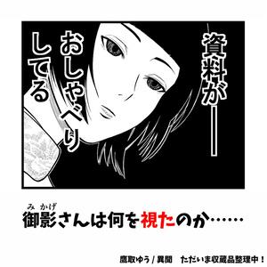 【DL版】異聞 ただいま収蔵品整理中!