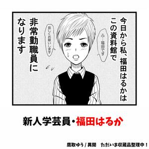 【DL版】異聞 ただいま収蔵品整理中!Ⅱ