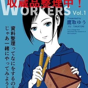 【DL版】ただいま収蔵品整理中!Vol.1