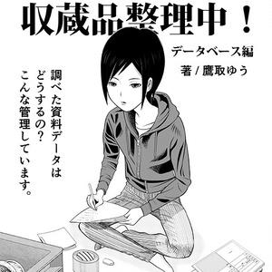 【DL版】ただいま収蔵品整理中!データベース編