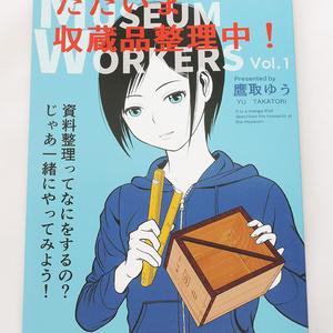 【通販版】ただいま収蔵品整理中!Vol.1