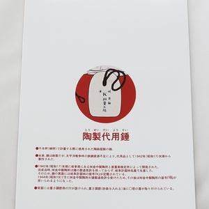 【通販版】ただいま収蔵品整理中!Vol.2