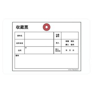ICカードステッカー(収蔵票)