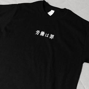 労働は罪 Tシャツ