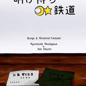【龍寛】明け待ち××鉄道