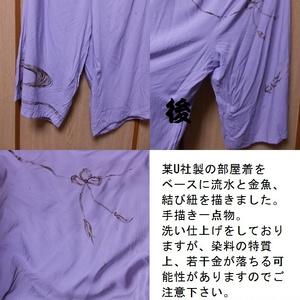 長谷部イメージカラールームパンツ