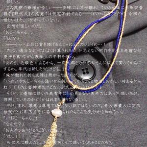 【sale】刀剣乱舞/三日月宗近イメージチョーカー