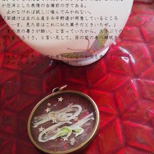 【sale】刀剣乱舞/鶴&鶯金魚ネック