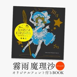 TOHO FONT PROJECT Vol.2.5 霧雨魔理沙