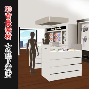 【3D背景素材】女性下着店・ランジェリーショップ