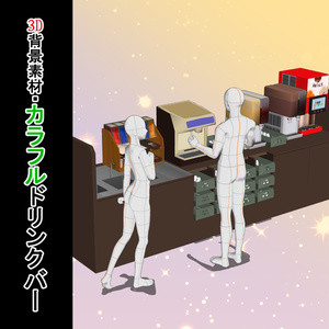 【3D背景素材】カラフルドリンクバー