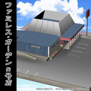 【3D背景素材】ファミレス外観「ガーデンn号店」
