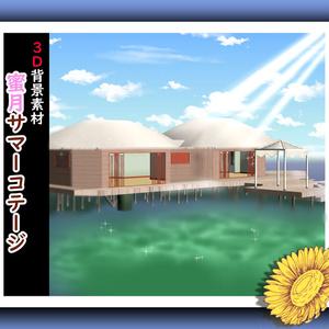 【3D背景素材】サマーコテージ(外観+内観+家具セット)