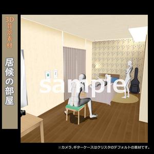 【3D背景素材】居候<いそうろう>の部屋(隠し覗き穴あり)