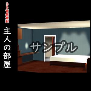 【3D背景素材】主人の部屋(ウォークインクローゼット付き)
