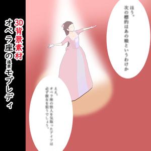 【3D背景素材】遠景モブレディとパーティ団体(固定オブジェクト)