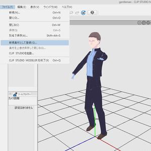 【3D背景素材】遠景モブレディの相方紳士(単体)と モブダンスパーティ団体(パーツ固定)