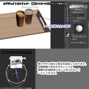【3D背景素材】夏の休憩セット・カラーも白黒も麦茶シチュエーションに対応。
