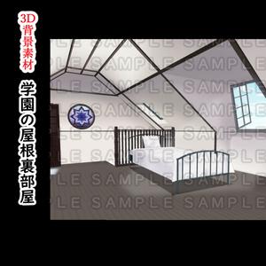 【3D背景素材】学園の屋根裏部屋