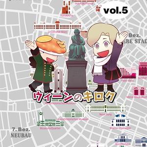 ウィーンのキロク vol.5